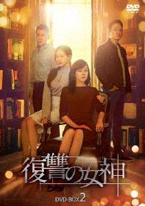 【DVD】復讐の女神 DVD-BOX2 キム・ユンジン
