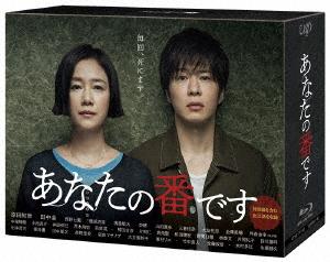 【ブルーレイ】あなたの番です Blu-ray BOX 田中圭