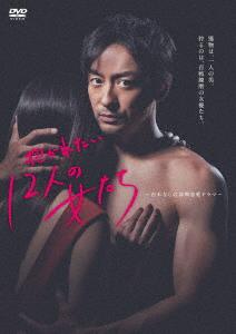【DVD】抱かれたい12人の女たち DVD-BOX 山本耕史