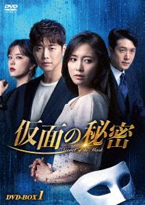 【DVD】仮面の秘密 DVD-BOX1 キム・ジェウォン