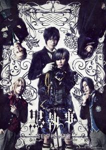 【新品】【DVD】ミュージカル「黒執事」~寄宿学校の秘密~ (ミュージカル)