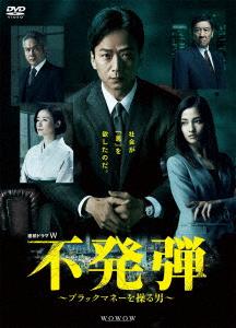 【新品】【DVD】連続ドラマW 不発弾 ~ブラックマネーを操る男~ 椎名桔平