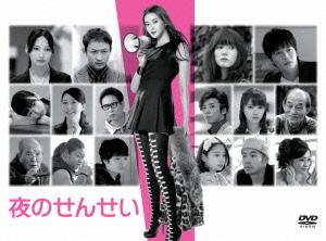 【新品】【DVD】夜のせんせい DVD-BOX 観月ありさ