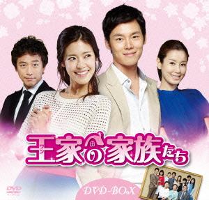 【新品】【DVD】王(ワン)家の家族たち DVD-BOX オ・ヒョンギョン