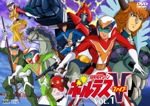 【新品】【DVD】TVシリーズ 超電磁マシーン ボルテスV VOL.1 八手三郎(原作)