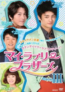 【新品】【DVD】マイ・ラブリー・ブラザーズ DVD-BOXIII リュ・スヨン
