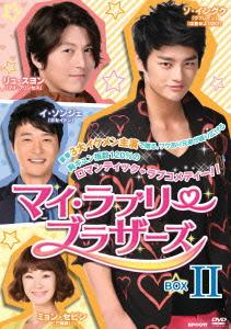 【新品】【DVD】マイ・ラブリー・ブラザーズ DVD-BOXII リュ・スヨン