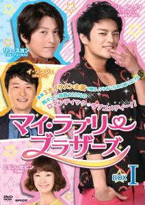 【新品】【DVD】マイ・ラブリー・ブラザーズ DVD-BOXI リュ・スヨン