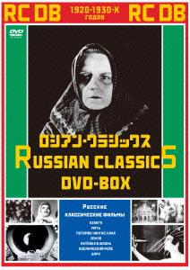 【新品】【DVD】ロシアン・クラシックスDVD-BOX <ニューパッケージ> (洋画)
