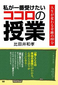 【新品】【DVD】私が一番受けたいココロの授業 DVD-BOX 比田井和孝