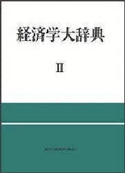 【新品】【本】経済学大辞典 2 熊谷 尚夫