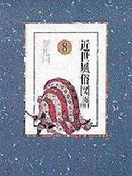 【新品】【本】近世風俗図譜 8 祭礼 1