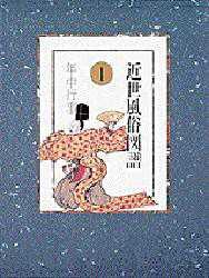 【新品】【本】近世風俗図譜 1 年中行事
