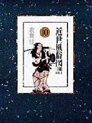 【新品】【本】近世風俗図譜 10 歌舞伎