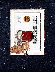 【新品】【本】近世風俗図譜 12 職人