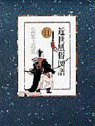 【新品】【本】近世風俗図譜 11 公家・武家