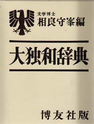 【新品】【本】大独和辞典 相良守峯/編