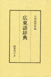 【新品】【本】広東語辞典 台湾総督府/編
