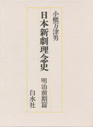 【新品】【本】日本新劇理念史 明治の演劇改良運動とその理念 明治前期篇 小櫃万津男/著