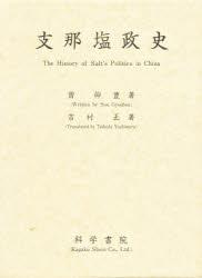 【新品】【本】支那塩政史 曽仰豊/著 吉村正/訳
