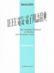 【新品】【本】IEEE電気・電子用語辞典 Frank Jay/〔編〕 岡村総吾/監訳