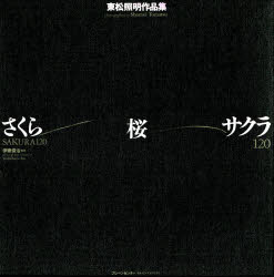 【新品】【本】さくら・桜・サクラ120 東松照明作品集 東松照明/著