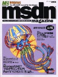 【銀行振込不可】 【新品】【本】msdn magazine No.16