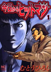 【中古】 今日からヒットマン 全巻セット 1-24巻 日本文芸社 むとうひろし 以降続刊