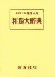 【新品】【本】和独大辞典 木村謹治/著