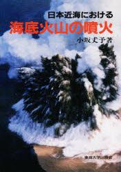 【新品】【本】日本近海における海底火山の噴火 小坂丈予/著