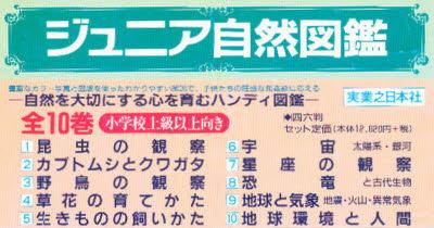 【新品】【本】ジュニア自然図鑑 全10巻