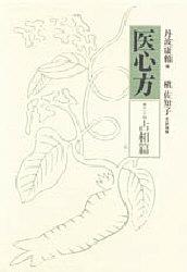 医心方 巻24 占相篇 丹波康頼/撰 槙佐知子/全訳精解