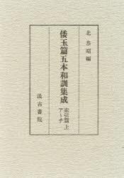 【新品】【本】倭玉篇五本和訓集成 索引篇 上 ア~チ 北恭昭/編