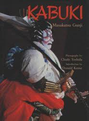 【新品】【本】歌舞伎 Kabuki 英文 郡司正勝/著 Chiaki Yoshida/〔撮影〕 〔Janet Goff/訳〕