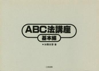 【新品】【本】ABC法講座 基本編