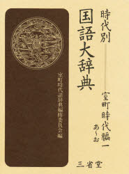 【新品】【本】時代別国語大辞典 室町時代編1 あ~お