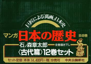 【新品】【本】マンガ日本の歴史 古代篇セット 全12巻 石ノ森 章太郎