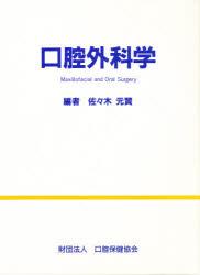 【新品】【本】口腔外科学 佐々木元賢/編