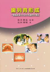 【新品】【本】歯列育形成 一般臨床家のための乳歯列の矯正 島田朝晴/著