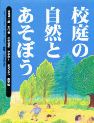 【新品】【本】校庭の自然とあそぼう 全10巻 山田 卓三 編