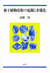 【2500円以上購入で送料無料】【銀行/コンビニ決済不可】 被子植物花粉の起源と多様化 高橋清/著