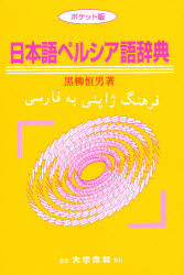 【新品】【本】日本語ペルシア語辞典 ポケット版 黒柳恒男/著