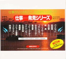 【新品】【本】仕事-発見シリーズ 第3期 全15巻セッ