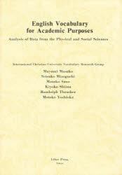 【新品】【本】English vocabulary for academic purposes Analysis of data from the physical and social sciences 吉岡元子/〔ほか〕著