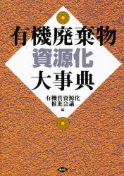 【新品】【本】有機廃棄物資源化大事典 有機質資源化推進会議/編