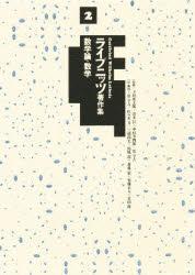 【新品】【本】ライプニッツ著作集 2 数学論・数学 ゴットフリート・ヴィルヘルム・ライプニッツ/著