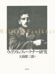 【新品】【本】ウィリアム・フォークナー研究 大橋健三郎/著