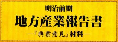 【新品】【本】明治前期 地方産業報告書 全7巻+別巻