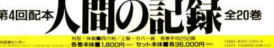 【新品】【本】人間の記録 第1期 第4回 全20巻