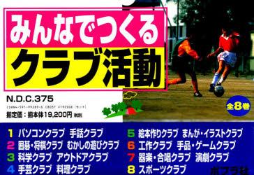 【新品】【本】みんなでつくるクラブ活動 全8巻セット 横山 正 監